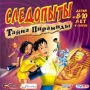 Следопыты: Тайна пирамиды / Clue Finders: 4rd Grade Adventures Puzzle Of The Pyramid CD-ROM, 2005 г Издатели: Руссобит-М, Game Factory Interactive Ltd ; Разработчик: The Learning Company пластиковый Jewel артикул 6091f.